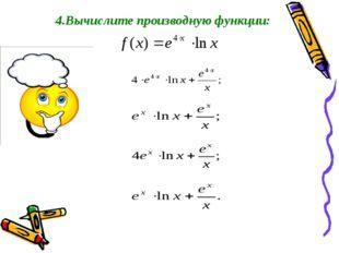 4.Вычислите производную функции: А) Б) В) Г)