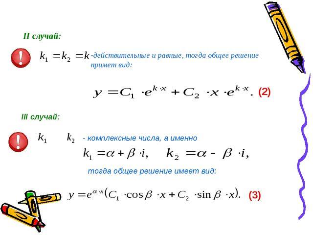 II случай: -действительные и равные, тогда общее решение примет вид: (2) III...