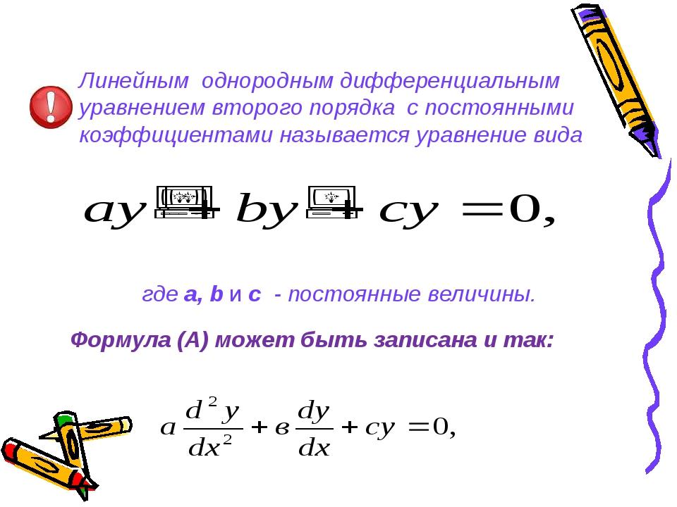 Определение: где a, b и c - постоянные величины. Линейным однородным дифферен...