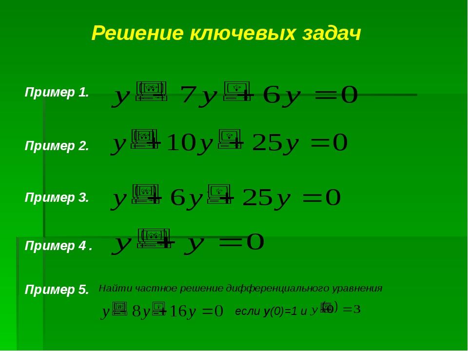 Решение ключевых задач Пример 1. Пример 2. Пример 3. Пример 4 . Пример 5. Най...