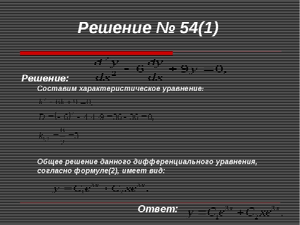 Решение № 54(1) Решение: Составим характеристическое уравнение: Общее решение...