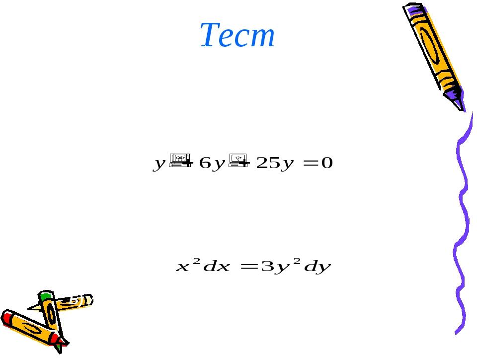 Тест 1.Термин «дифференциальное уравнение» ввел: А) Г. Лейбниц(17 век); Б) Ж....