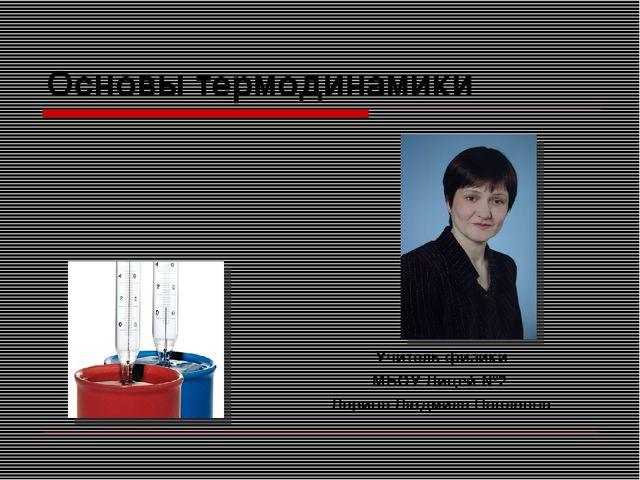 Основы термодинамики Учитель физики МБОУ Лицей №2 Ларина Людмила Павловна