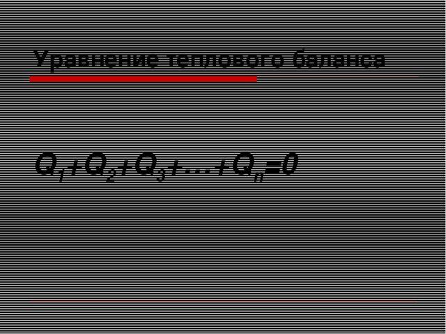 Уравнение теплового баланса Q1+Q2+Q3+…+Qn=0