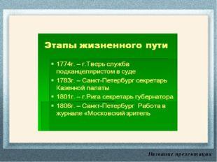 Название презентации