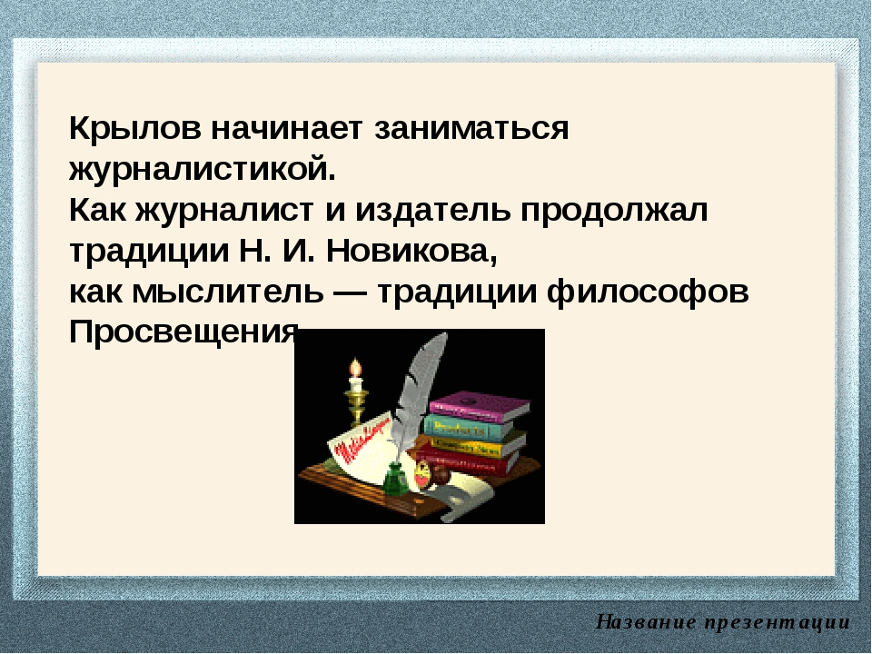Название презентации Крылов начинает заниматься журналистикой. Как журналист...