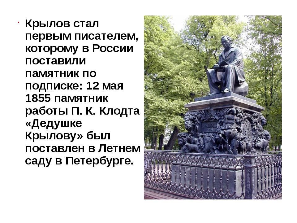 Крылов стал первым писателем, которому в России поставили памятник по подписк...