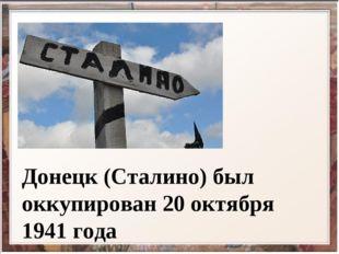 Донецк (Сталино) был оккупирован 20 октября 1941 года