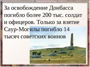 За освобождение Донбасса погибло более 200 тыс. солдат и офицеров. Только за
