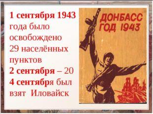 1 сентября 1943 года было освобождено 29 населённых пунктов 2 сентября – 20 4