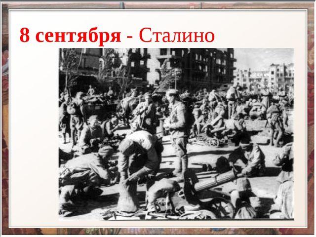 8 сентября - Сталино