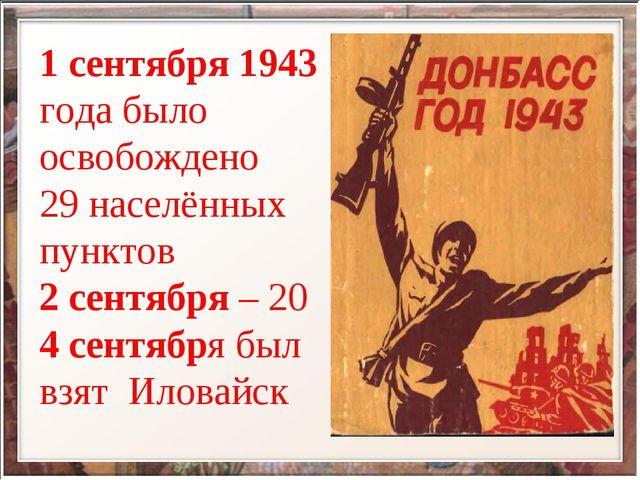 1 сентября 1943 года было освобождено 29 населённых пунктов 2 сентября – 20 4...