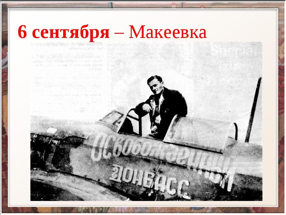 6 сентября – Макеевка