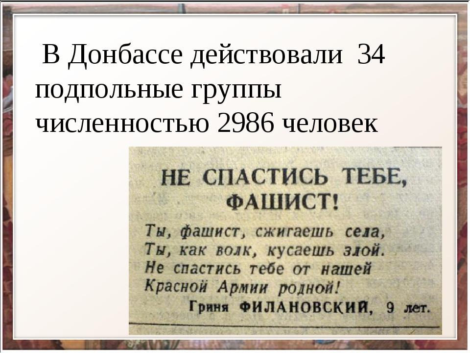В Донбассе действовали 34 подпольные группы численностью 2986 человек