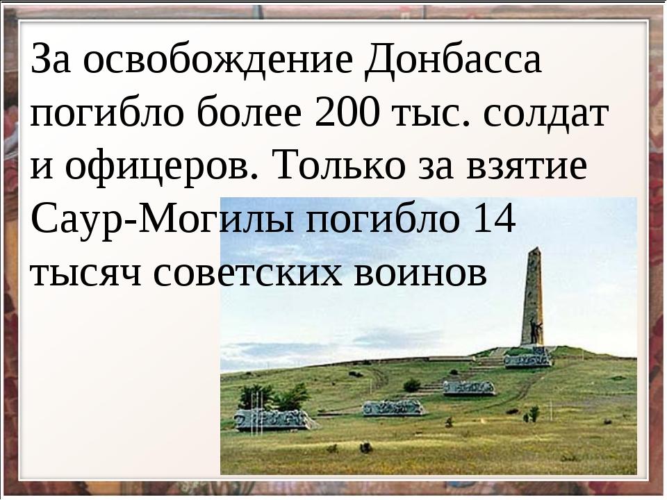 За освобождение Донбасса погибло более 200 тыс. солдат и офицеров. Только за...