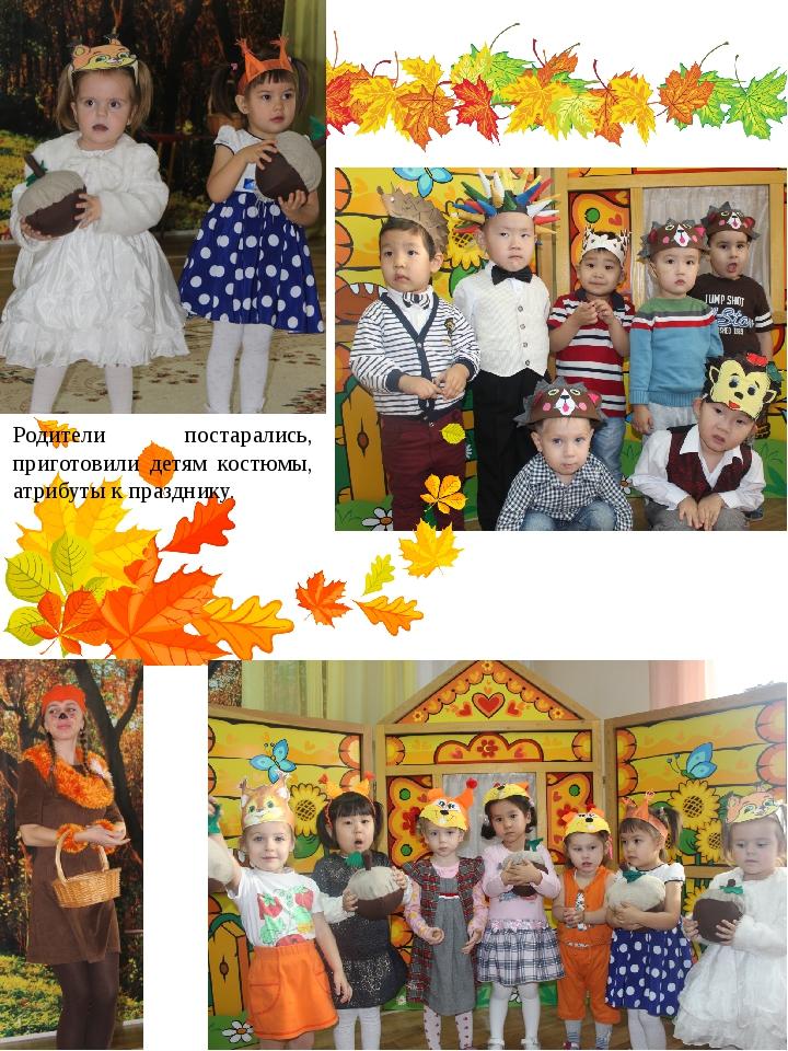 Родители постарались, приготовили детям костюмы, атрибуты к празднику.