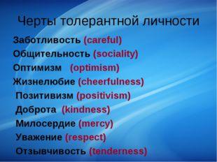 Черты толерантной личности Заботливость (careful) Общительность (sociality) О