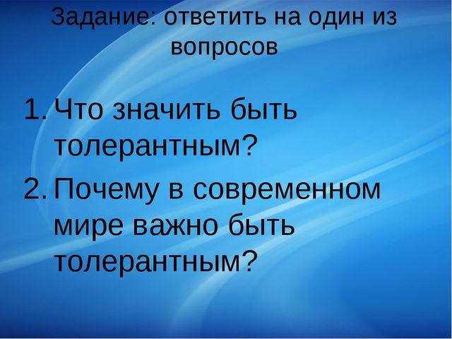 Задание: ответить на один из вопросов Что значить быть толерантным? Почему в...