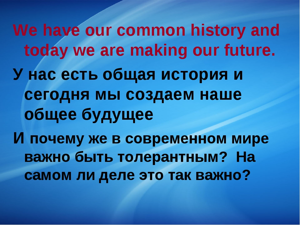 We have our common history and today we are making our future. У нас есть общ...