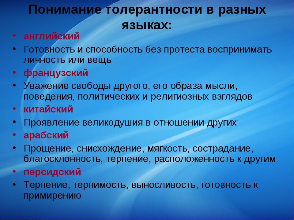 Понимание толерантности в разных языках: английский Готовность и способность...
