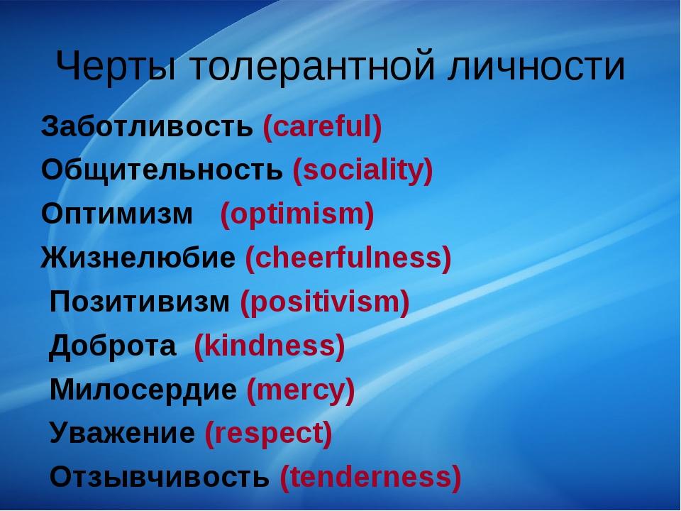 Черты толерантной личности Заботливость (careful) Общительность (sociality) О...