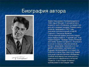 Биография автора Борис Николаевич Полевой родился в 1908 году в Москве. С вос