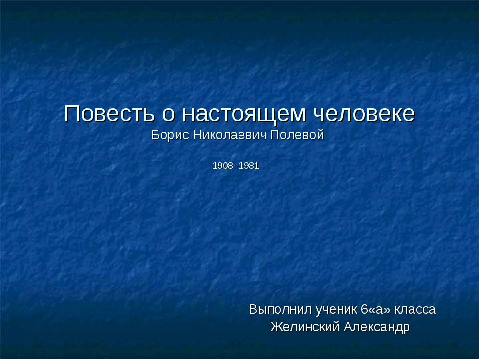 Повесть о настоящем человеке Борис Николаевич Полевой 1908 -1981 Выполнил уче...
