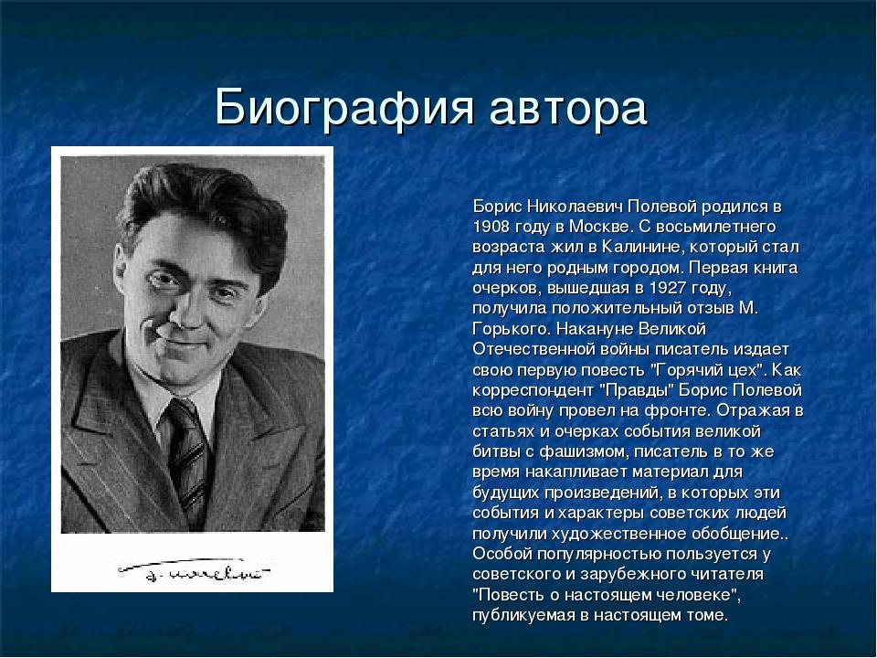 Биография автора Борис Николаевич Полевой родился в 1908 году в Москве. С вос...