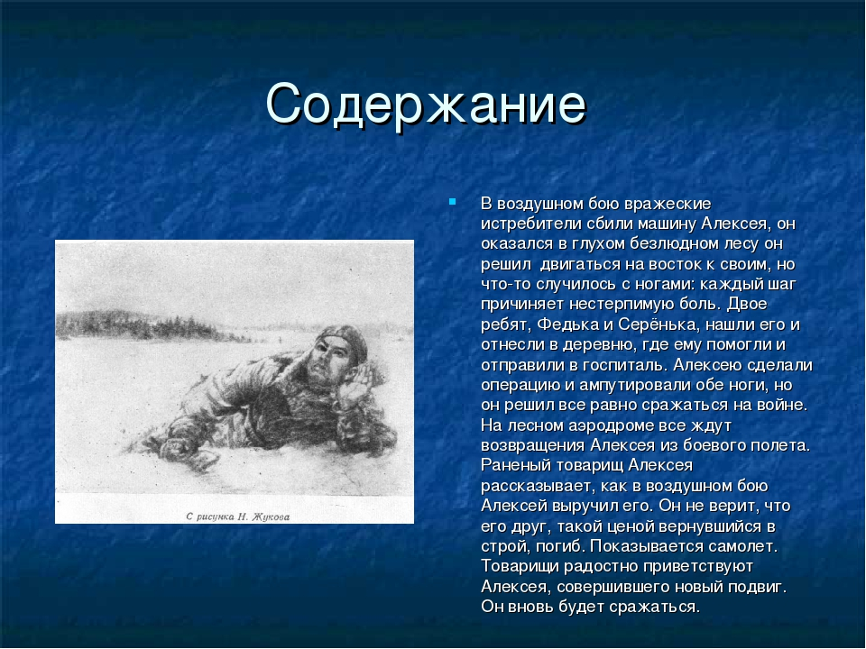 Содержание В воздушном бою вражеские истребители сбили машину Алексея, он ока...