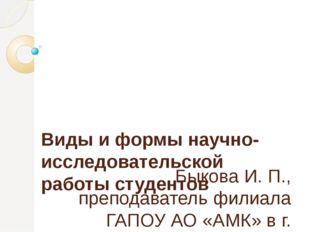 Виды и формы научно-исследовательской работы студентов Быкова И. П., преподав