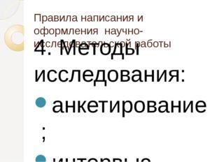 Правила написания и оформления научно-исследовательской работы 4. Методы иссл