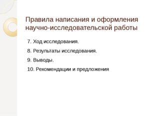 Правила написания и оформления научно-исследовательской работы 7. Ход исследо