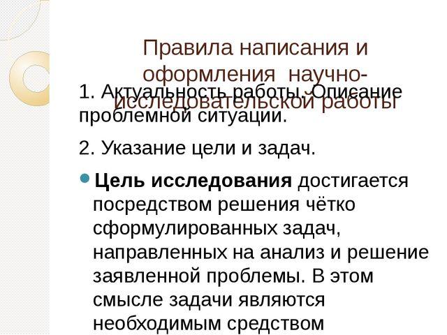 Правила написания и оформления научно-исследовательской работы 1. Актуальност...