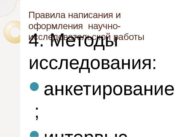 Правила написания и оформления научно-исследовательской работы 4. Методы иссл...