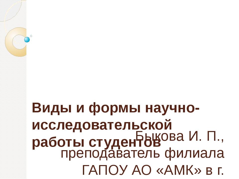 Виды и формы научно-исследовательской работы студентов Быкова И. П., преподав...