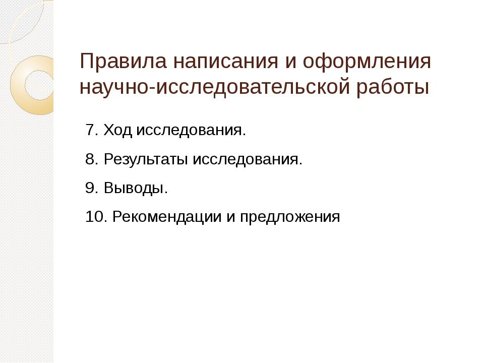 Правила написания и оформления научно-исследовательской работы 7. Ход исследо...