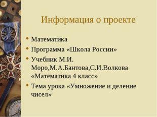 Информация о проекте Математика Программа «Школа России» Учебник М.И. Моро,М.