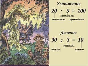 Умножение 20 · 5 = 100 множитель множитель произведение Деление 30 : 3 = 10 д