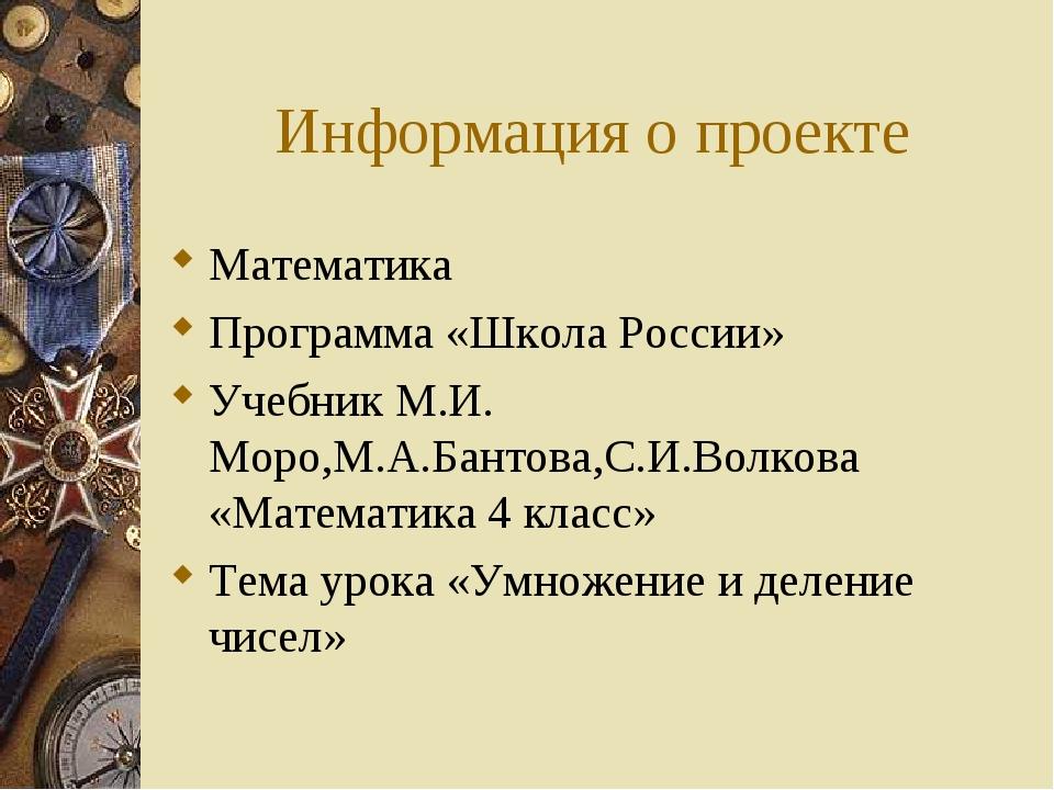 Информация о проекте Математика Программа «Школа России» Учебник М.И. Моро,М....