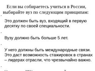 Если вы собираетесь учиться в России, выбирайте вуз по следующим принципам: