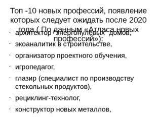 Топ -10 новых профессий, появление которых следует ожидать после 2020 года (