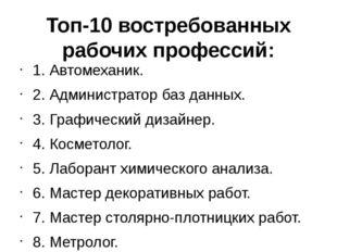 Топ-10 востребованных рабочих профессий: 1. Автомеханик. 2. Администратор баз