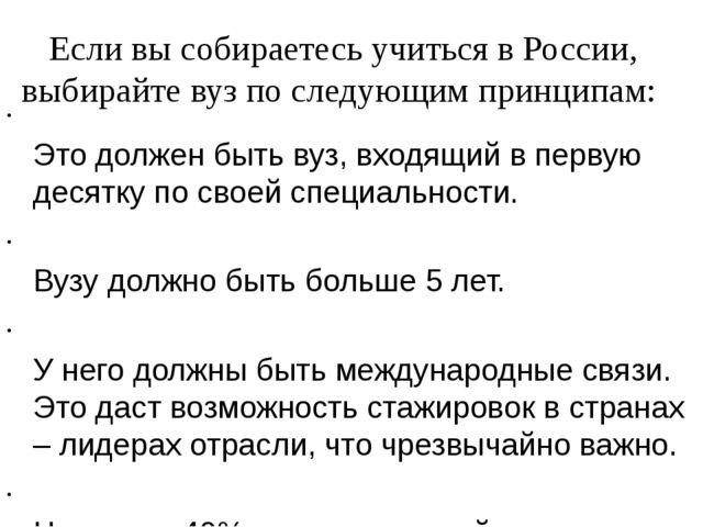Если вы собираетесь учиться в России, выбирайте вуз по следующим принципам:...