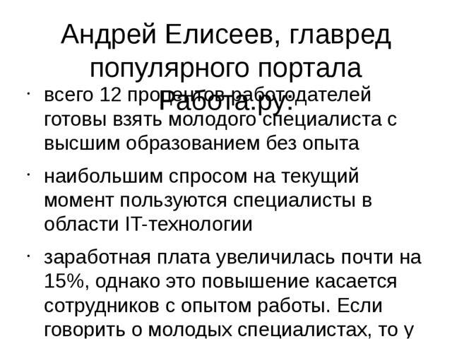 Андрей Елисеев, главред популярного портала Работа.ру: всего 12 процентов раб...