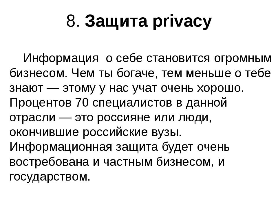 8. Защита privacy Информация о себе становится огромным бизнесом. Чем ты бога...