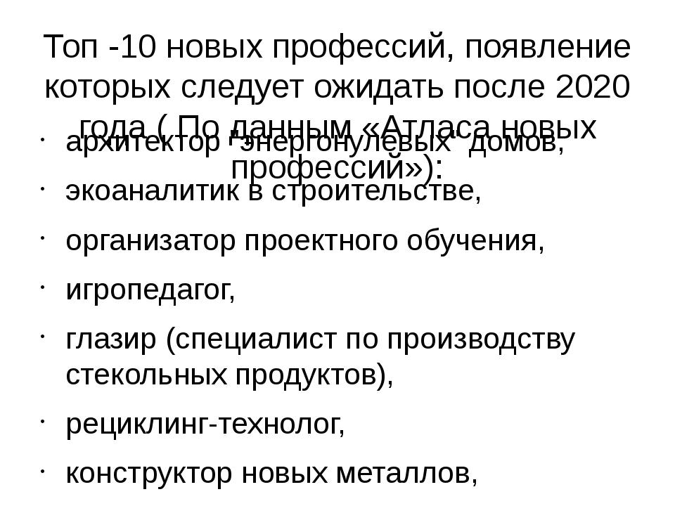 Топ -10 новых профессий, появление которых следует ожидать после 2020 года (...