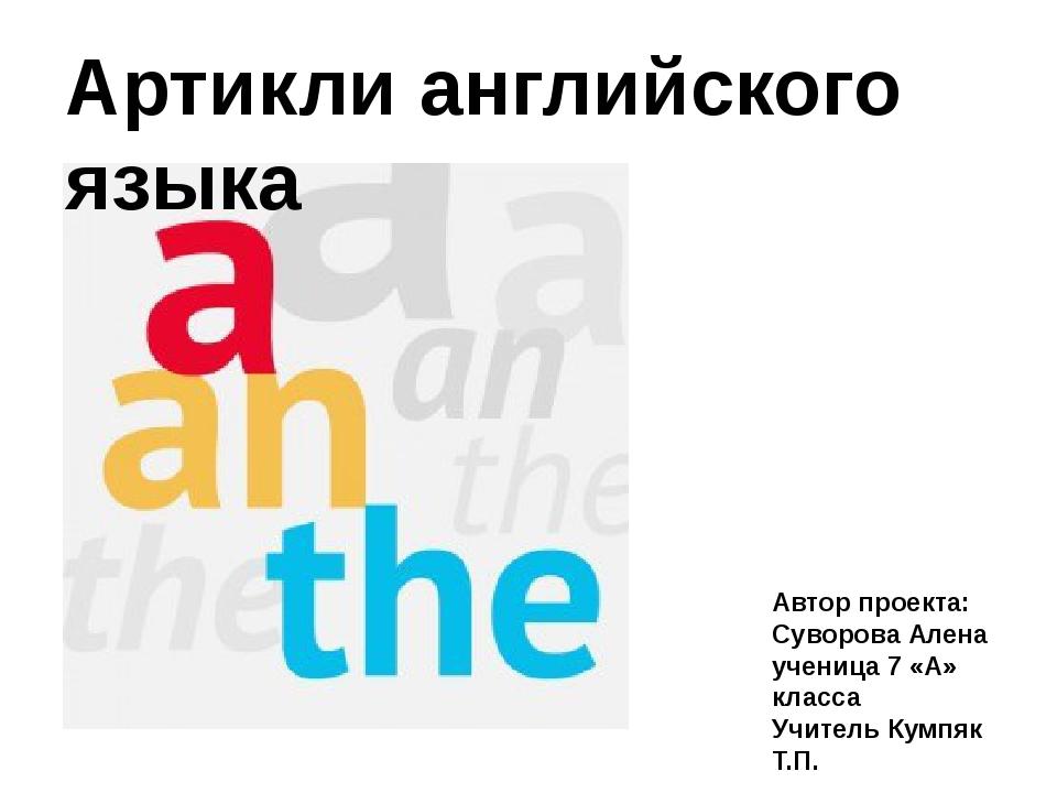 Артикли английского языка Автор проекта: Суворова Алена ученица 7 «А» класса...