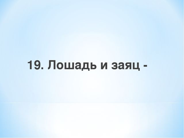 19. Лошадь и заяц -