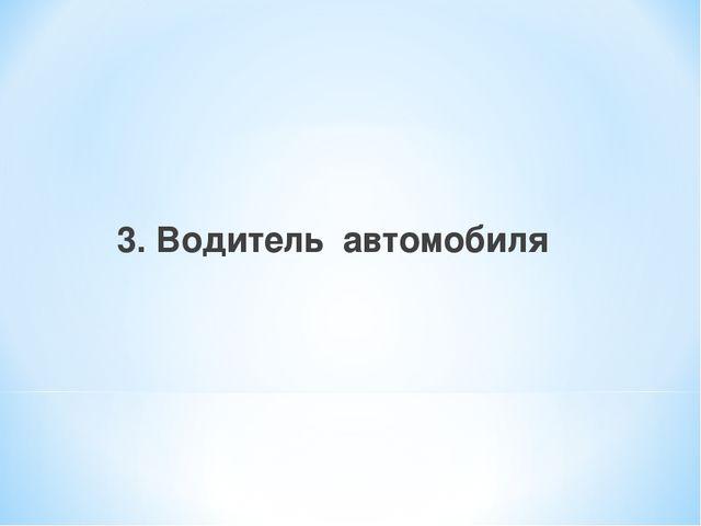 3. Водитель автомобиля