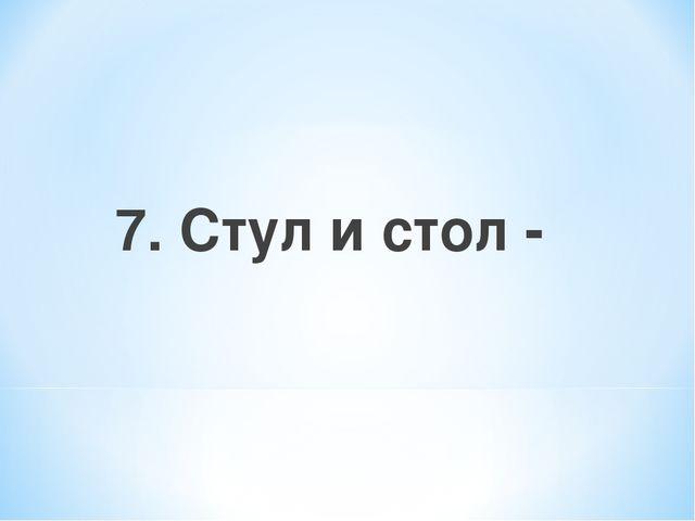 7. Стул и стол -